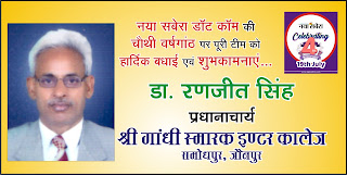 #4thAnniversary : श्री गांधी स्मारक इण्टर कालेज के प्रधानाचार्य डॉ. रणजीत सिंह की तरफ से नया सबेरा परिवार को चौथी वर्षगांठ पर हार्दिक शुभकामनाएं