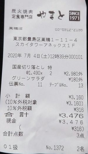 炭火焼肉定食専門店 やまと 巣鴨店 2020/7/4 飲食のレシート
