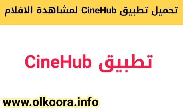 تحميل تطبيق CineHub للأندرويد و للأيفون / أفضل تطبيق مشاهدة الافلام والمسلسلات 2021