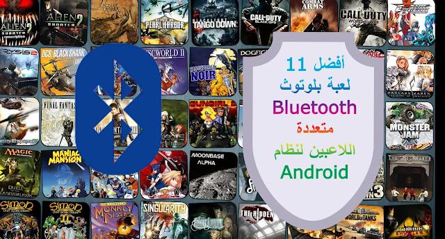 أفضل 11 لعبة بلوتوث Bluetooth متعددة اللاعبين لنظام Android