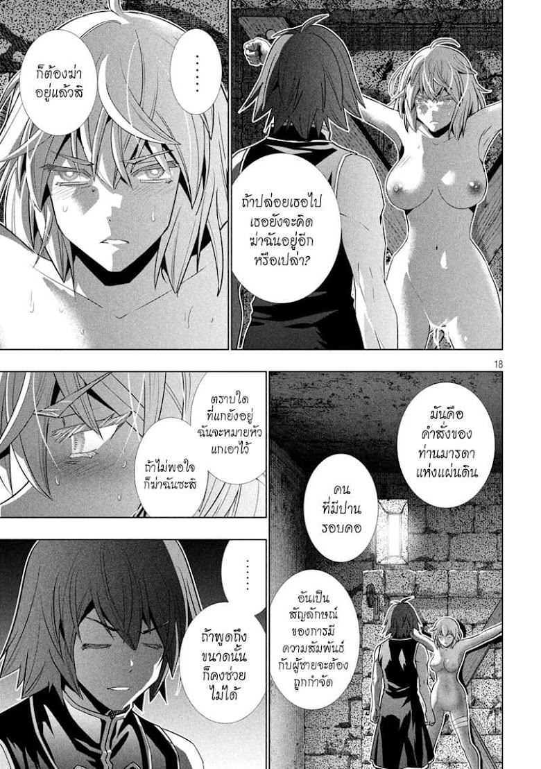 Parallel Paradise - หน้า 18