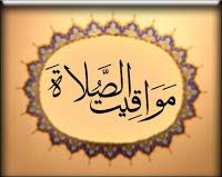 تحميل برنامج مواقيت الصلاة download program prayer times
