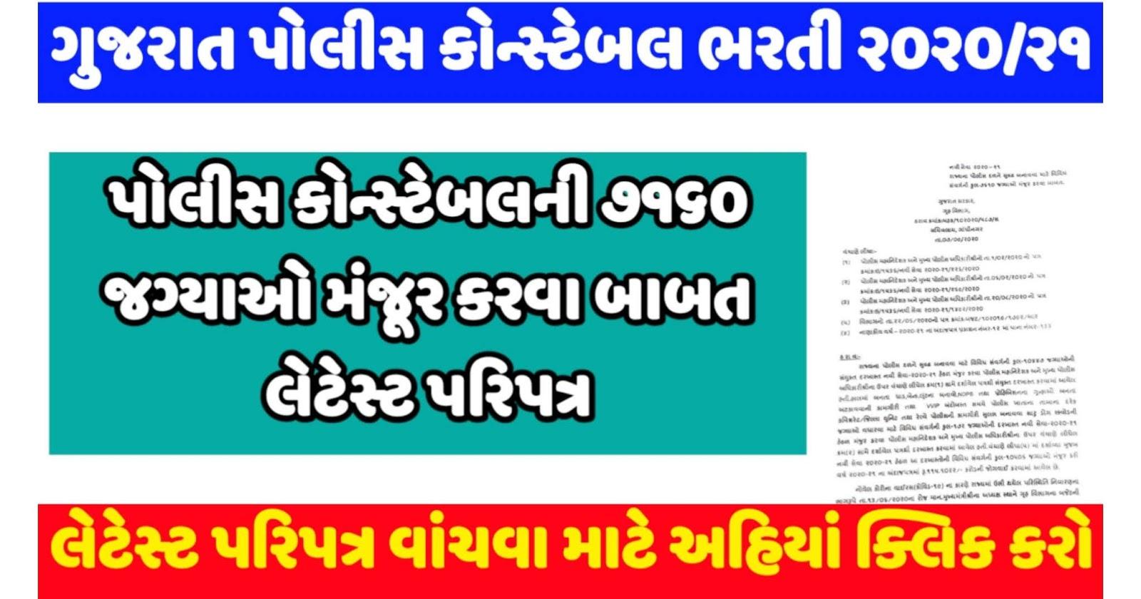 Gujarat Police Constable Recruitment 2020/21: Latest Circular
