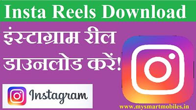 Instagram Reels Download Kaise Kare 2021   How To Download Instagram Reels Video.