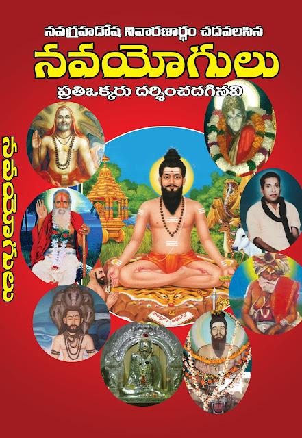 నవయోగులు | Navayogulu | GRANTHANIDHI | MOHANPUBLICATIONS | bhaktipustakalu
