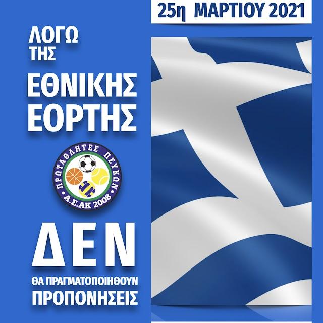 25η Μαρτίου 2021 : Λόγω της Εθνικής Εορτής ΔΕΝ θα πραγματοποιηθούν προπονήσεις.