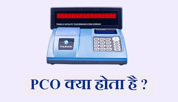 PCO Full Form in Hindi - पीसीओ क्या होता है?