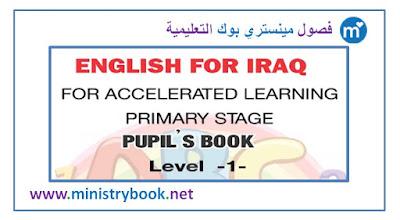 كتاب اللغة الانجليزية التعليم المسرع المستوى الاول 2018-2019-2020-2021