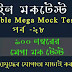 WBP Constable Mega Mock Test Part-28 | WBP GK Mock Test