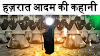 Story of Prophet Adam | Hazrat ADAM Ki Kahani in Hindi