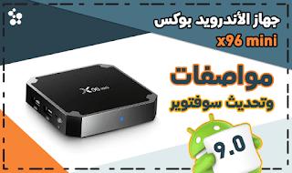 تحديث جهاز x96 mini الى أندرويد 9