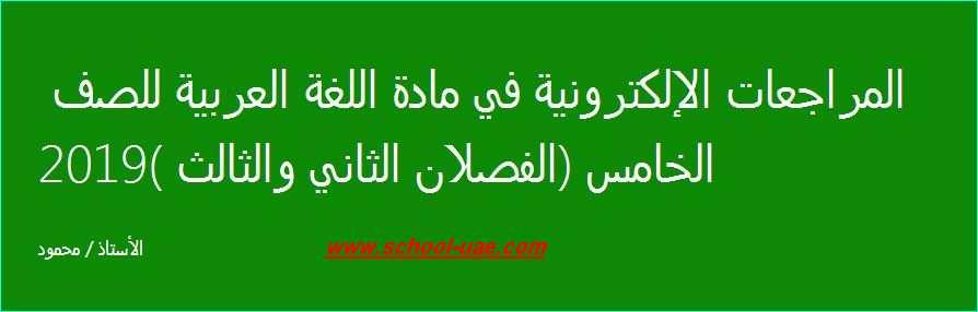 مراجعة الكترونية  لغة عربية الصف الخامس الفصل الاول - مدرسة الامارات