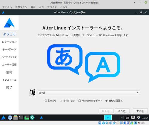 AlterLinuxインストーラー1