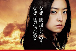 Rebirth / The Eight Day / Youkame no Semi / 八日目の蝉 (2011) - Japanese Movie