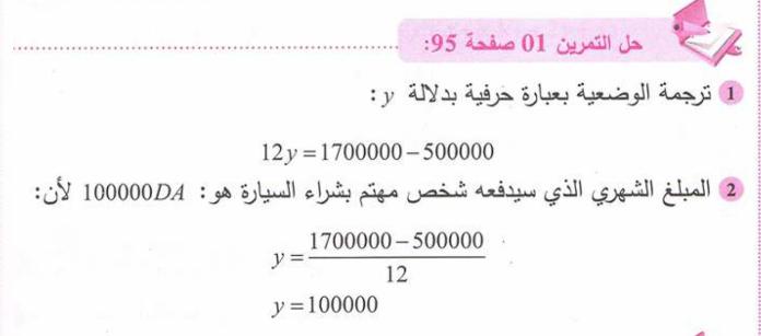 حل تمرين 1 صفحة 95 رياضيات للسنة الأولى متوسط الجيل الثاني