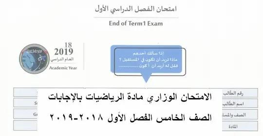 الامتحان الوزارى رياضيات الصف الخامس الامارات الفصل الاول 2019 مناهج الامارات