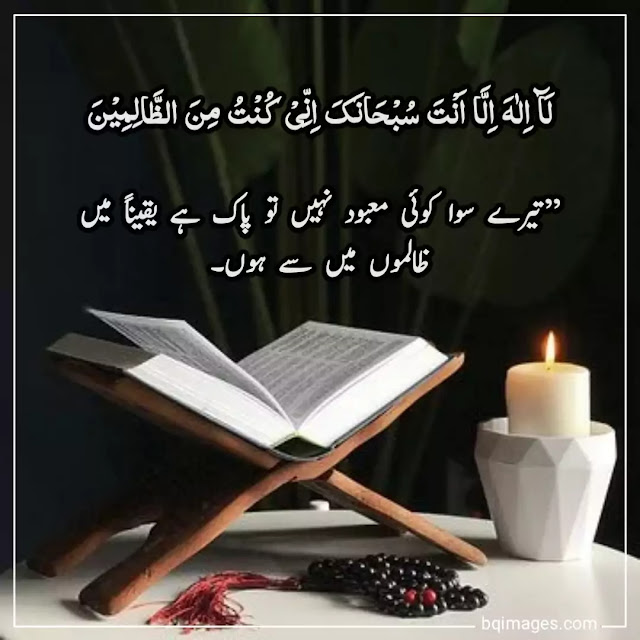 dua in arabic text with urdu translation