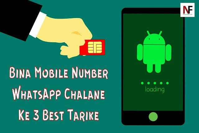 Bina Mobile Number Ke WhatsApp Chalane Ke 3 Best Tarike