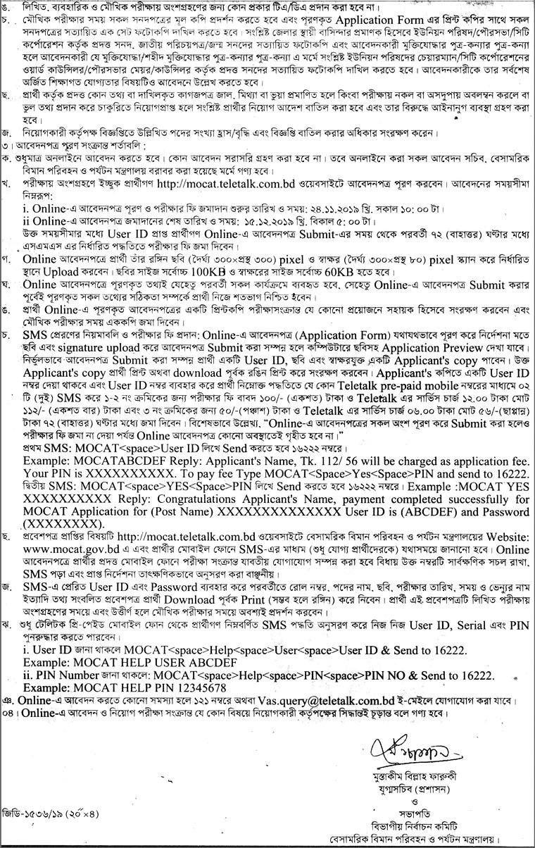 Ministry of Civil Aviation and Tourism (MOCAT) Job Circular 2019