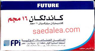 كاندلكان 8.4 مجم ، 16 مجم Candalkan tablets لعلاج ضغط الدم وقصور القلب