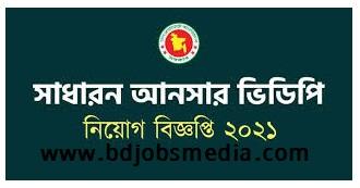 আনসার – ভিডিপি বাহিনীতে নিয়োগ বিজ্ঞপ্তি ২০২১ - Bangladesh Ansar VDP job Circular 2021 - সরকারি চাকরির খবর ২০২১ - আনসার – ভিডিপি বাহিনীতে নিয়োগ বিজ্ঞপ্তি ২০২২ - Bangladesh Ansar VDP job Circular 2022 - সরকারি চাকরির খবর ২০২২
