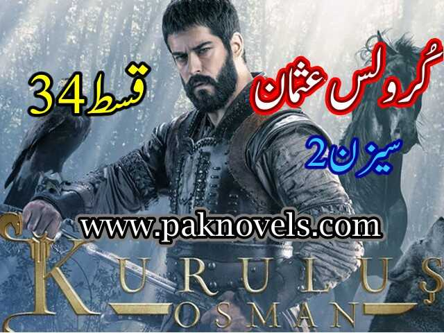 Kurulus Osman Season 2 Episode 34 Urdu Subtitled