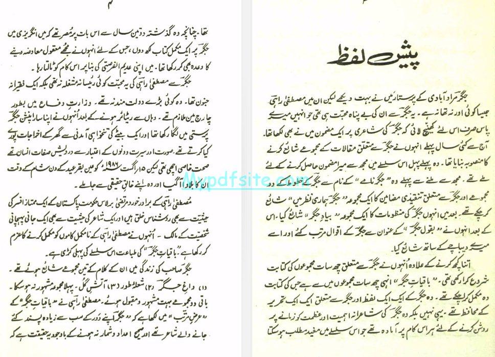 baqiyat-e-jigar book