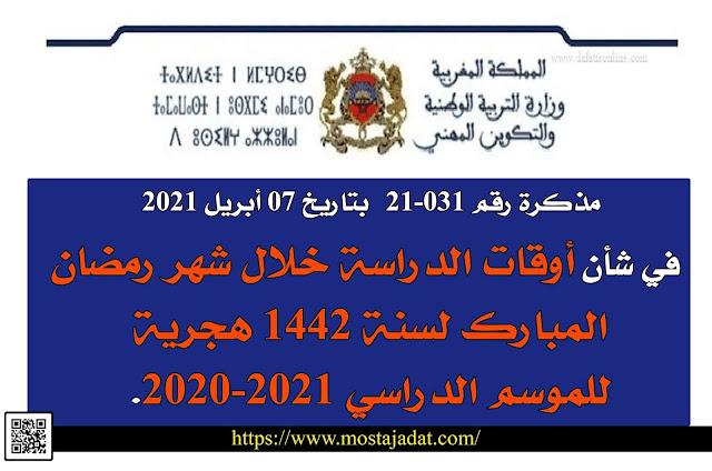 مذكرة رقم 21-033  بتاريخ 07 أبريل 2021 في شأن أوقات الدراسة خلال شهر رمضان  المبارك لسنة 1442 هجرية للموسم الدراسي 2020-2021