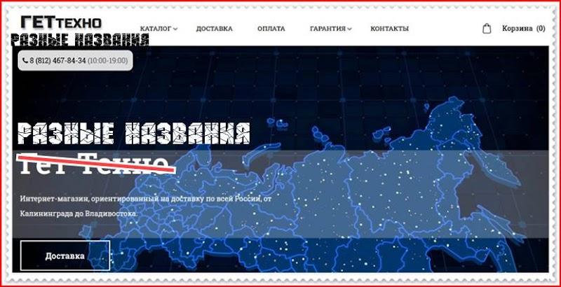 Мошеннический сайт tehbt.online, ellent.store, gettehno.ru, smart-teh.online – Отзывы, развод! Фальшивый магазин