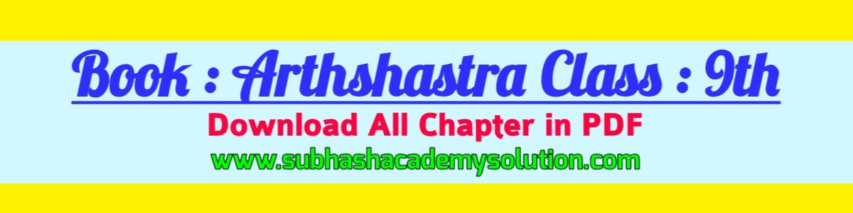 Download Class 9th Arthshastr Hindi Medium NCERT Book All
