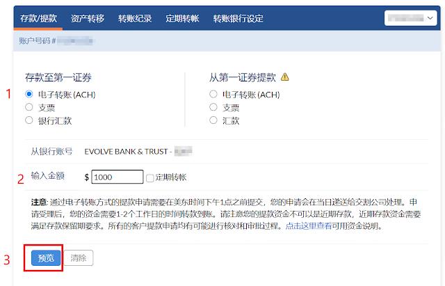 fund firstrade account deposit via ACH
