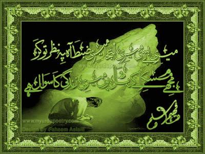 2 line Urdu sad Calligraphy Poetry, meri zindagi ka sawal hai calligraphy , poetry, sms