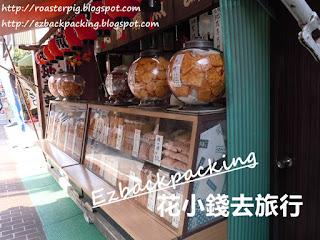 巢鴨地藏通商店街  煎餅店