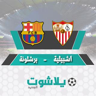 مباراة برشلونة وإشبيلية