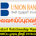 Vacancy In Union Bank