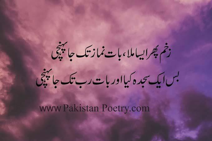 Islamic Urdu poetry | 2line Poetry
