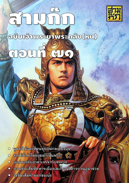 สามก๊ก ฉบับเจ้าพระยาพระคลัง(หน) ตอนที่ 71