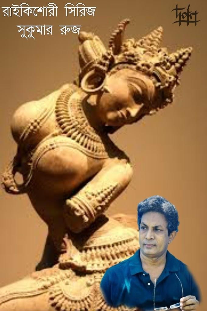 রাইকিশোরী সিরিজ | সুকুমার রুজ | (২৬ - ৩০ )