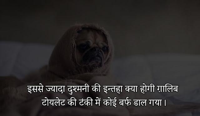 funny dosti status in hindi
