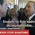Κύπριος ΥΠΕΞ μπροστά στις κάμερες για Τσαβούσογλου: «Μην τον πιστεύετε σε ότι σας λέει»