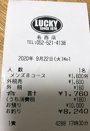 ファミリーサロン ラッキー 名西店 2020/9/22 利用のレシート