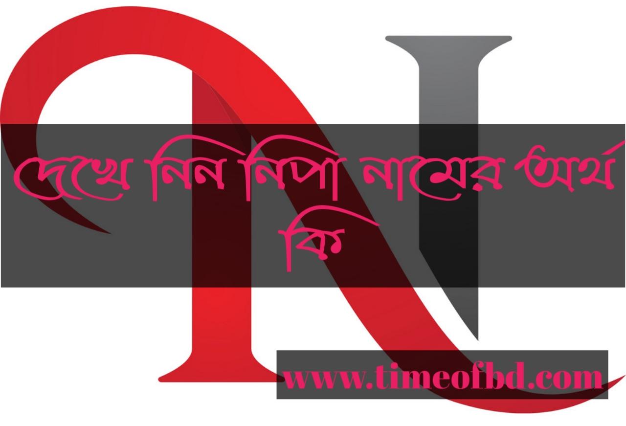 nipa name meaning in Bengali, নিপা নামের অর্থ কি, নিপা নামের বাংলা অর্থ কি, নিপা নামের ইসলামিক অর্থ কি,