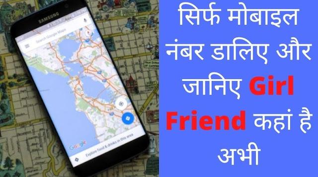kis bhi mobile numbaer ki sahi location bina true caller app ke kaise pata karen