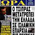 Ο Τσίπρας μετατρέπει την Ελλάδα σε ισλαμική επαρχία της Τουρκίας!