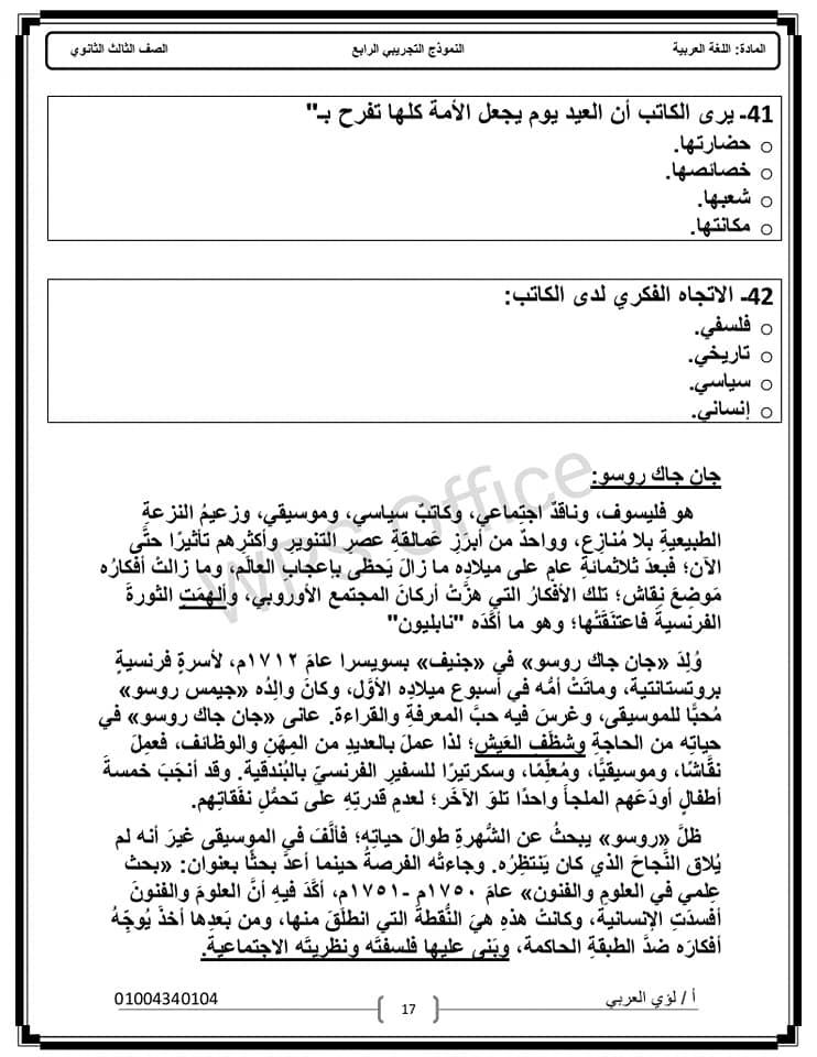 نماذج امتحان لغة عربية الثانوية العامة 2021 17
