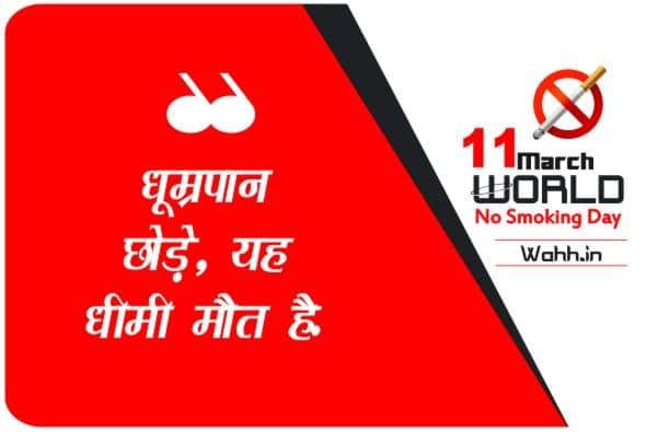 World No Smoking Day Slogans Hindi With Images