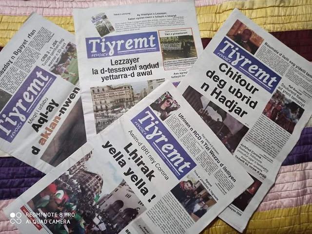 الجريدة الامازيغية  الجديدة Tiɣremt