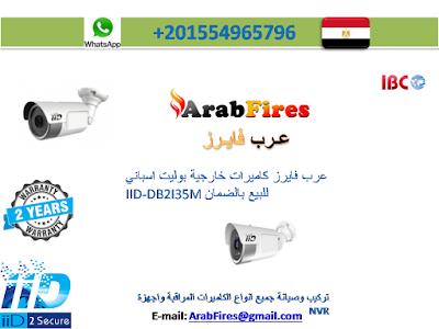عرب فايرز كاميرات خارجية بوليت اسباني للبيع بالضمان IID-DB2I35M