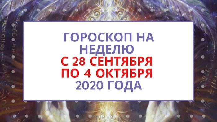 Гороскоп на неделю с 28 сентября по 4 октября 2020 года