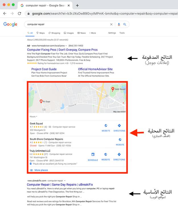 معلومات حول نشاطي التجاري على جوجل شكل الظهور في البحث